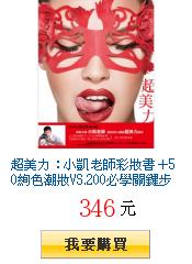 超美力:小凱老師彩妝書+50絢色潮妝VS.200必學關鍵步驟