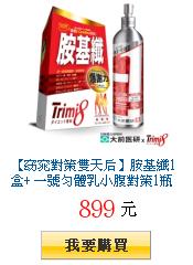 【窈窕對策雙天后】胺基纖1盒+ 一號勻體乳小腹對策1瓶