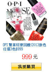 OPI 驚喜好康回饋!2013新色任選3色$999
