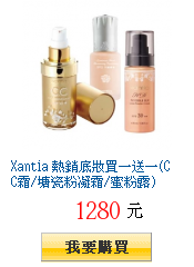 Xantia 熱銷底妝買一送一(CC霜/塘瓷粉凝霜/蜜粉露)