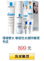 理膚寶水 敏感性皮膚防曬潤色組