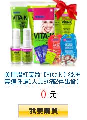 美國爆紅藥妝【Vita K】淡斑無痕任選1入329(滿2件出貨)