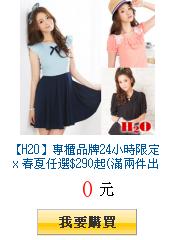 【H2O】專櫃品牌24小時限定 x 春夏任選$290起(滿兩件出貨)