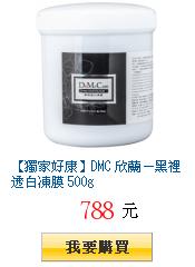 【獨家好康】DMC 欣蘭-黑裡透白凍膜 500g