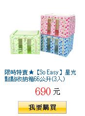 限時特賣★【So Easy】星光點點收納箱66公升(3入)