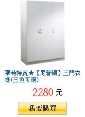 限時特賣★【尼普頓】三門衣櫥(三色可選)