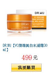 DR.WU【VC微導美白水凝霜30ml】
