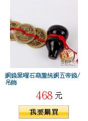 銅錢黑曜石葫蘆純銅五帝錢/吊飾