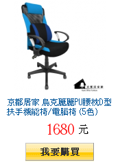 京都居家 烏克麗麗PU腰枕D型扶手機能椅/電腦椅 (5色)