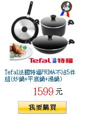 Tefal法國特福PRIMA不沾5件組(炒鍋+平底鍋+湯鍋)