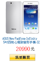 ASUS New Padfone Infinity         5吋四核心極致變形手機-32G