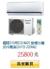 國際3-5坪ECO NAVI 變頻分離式冷暖氣CU/CS-J20HA2
