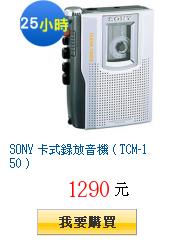 SONY 卡式錄放音機 ( TCM-150 )