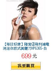 【每日好康】隋棠㊣飛利浦電池迷你拔式美體刀HP6365-白雪夢幻紫