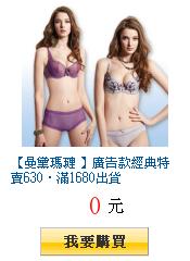 【曼黛瑪璉 】廣告款經典特賣630‧滿1680出貨
