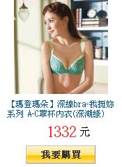 【瑪登瑪朵】深線bra-我挺妳系列 A-C罩杯內衣(深湖綠)