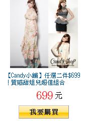 【Candy小舖】任選二件$699!質感甜姐兒超值組合