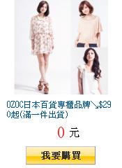 OZOC日本百貨專櫃品牌↘$290起(滿一件出貨)