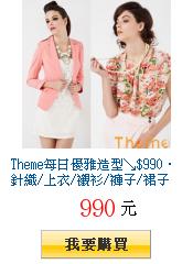 Theme每日優雅造型↘$990‧針織/上衣/襯衫/褲子/裙子