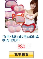 (任選)溫熱+捶打雙功能按摩枕(每日好康)