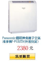 Panasonic國際牌負離子空氣清淨機F-P03UT9(快速到貨)