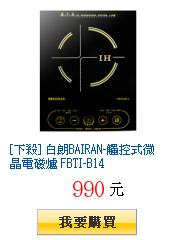 [下殺] 白朗BAIRAN-觸控式微晶電磁爐 FBTI-B14