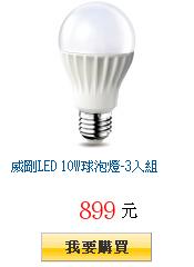 威剛LED 10W球泡燈-3入組