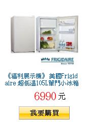 《福利展示機》 美國Frigidaire         超低溫105L單門小冰箱FRT-1051M