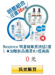Neogence 明星精華原液組2選1 ★加贈新品潤澤水+經典面膜
