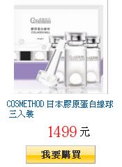 COSMETHOD 日本膠原蛋白線球 三入裝