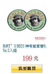BURT'S BEES 神奇紫草膏8.5g 2入組