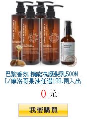 巴黎香氛 機能洗護髮乳500ML/摩洛哥果油任選199,兩入出貨