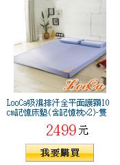 LooCa吸濕排汗全平面護頸10cm記憶床墊(含記憶枕x2)-雙人5尺