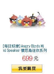 [每日好康] Angry Birds Mini Speaker         憤怒鳥迷你系列重低音喇叭