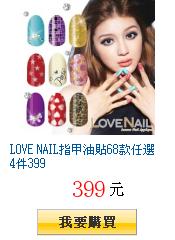 LOVE NAIL指甲油貼68款任選4件399
