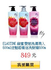 ELASTINE 甜蜜愛戀洗潤兩入600ml送魅惑情迷洗髮精600ml