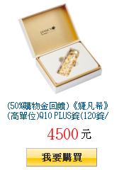 (50%購物金回饋)《婕凡希》(高單位)Q10 PLUS錠(120錠/瓶)