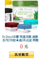 Dr.Douxi朵璽 明星泥膜.凍膜系列199起★滿2件出貨 再贈小乳霜