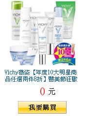 Vichy薇姿【年度10大明星商品任選兩件8折】醫美節狂歡慶