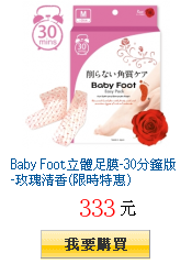 Baby Foot立體足膜-30分鐘版-玫瑰清香(限時特惠)