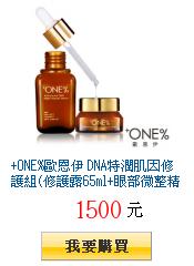 +ONE%歐恩伊 DNA特潤肌因修護組(修護露65ml+眼部微整精華20ml)