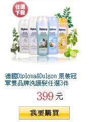 德國Diplona&Dulgon 原裝冠軍雙品牌洗護髮任選3件