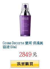Cosme Decorte 黛珂 保濕美容液 60ml