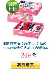 限時特賣★《超值3入》TaiCheng白雲雲朵內衣收納置物盒三件套-兩色可選