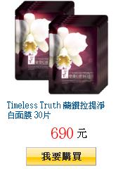 Timeless Truth 蘭鑽拉提淨白面膜 30片