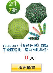 rainstory《多款任選》自動手開隨您挑,晴雨兩用傘任2件7折