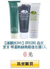 【滿額折300】ORIGINS 品木宣言 明星熱銷商超值任選1入