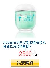Biotherm 5000L極水感活泉水凝凍125ml(限量版)