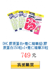 DHC 膠原蛋白+薏仁精華組(膠原蛋白150粒x1+薏仁精華30粒X2)