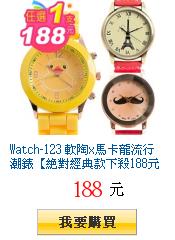 Watch-123 軟陶x馬卡龍流行潮錶【絕對經典款下殺188元/只】